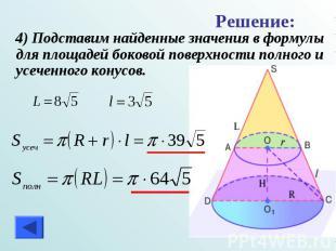 4) Подставим найденные значения в формулы для площадей боковой поверхности полно