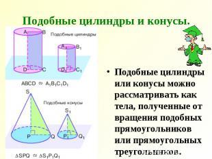 Подобные цилиндры и конусы. Подобные цилиндры или конусы можно рассматривать как