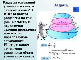 Радиусы оснований усеченного конуса относятся как 2:3. Высота конуса разделена н