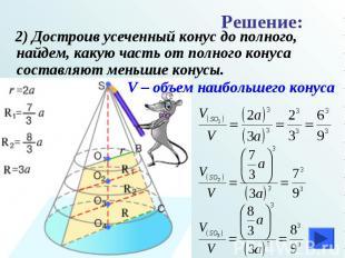 2) Достроив усеченный конус до полного, найдем, какую часть от полного конуса со