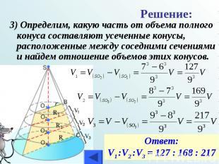 3) Определим, какую часть от объема полного конуса составляют усеченные конусы,