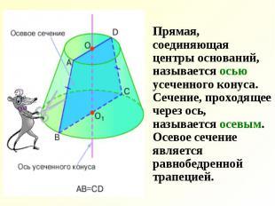Прямая, соединяющая центры оснований, называется осью усеченного конуса. Сечение