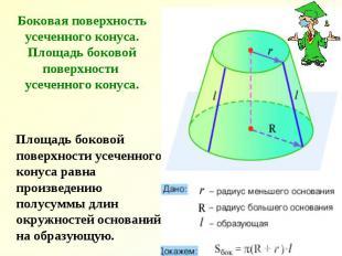 Боковая поверхность усеченного конуса. Площадь боковой поверхности усеченного ко