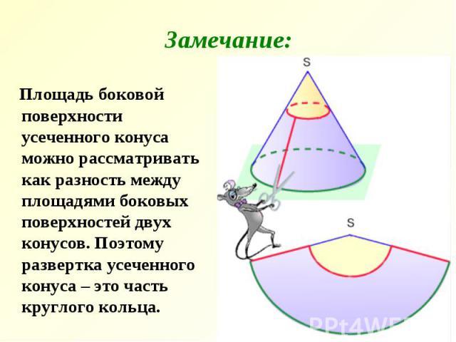 Площадь боковой поверхности усеченного конуса можно рассматривать как разность между площадями боковых поверхностей двух конусов. Поэтому развертка усеченного конуса – это часть круглого кольца. Площадь боковой поверхности усеченного конуса можно ра…