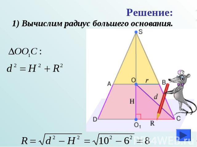 1) Вычислим радиус большего основания. 1) Вычислим радиус большего основания.