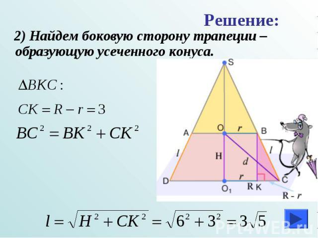 2) Найдем боковую сторону трапеции –образующую усеченного конуса. 2) Найдем боковую сторону трапеции –образующую усеченного конуса.