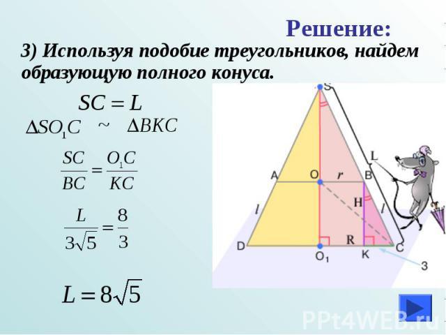 3) Используя подобие треугольников, найдем образующую полного конуса. 3) Используя подобие треугольников, найдем образующую полного конуса.
