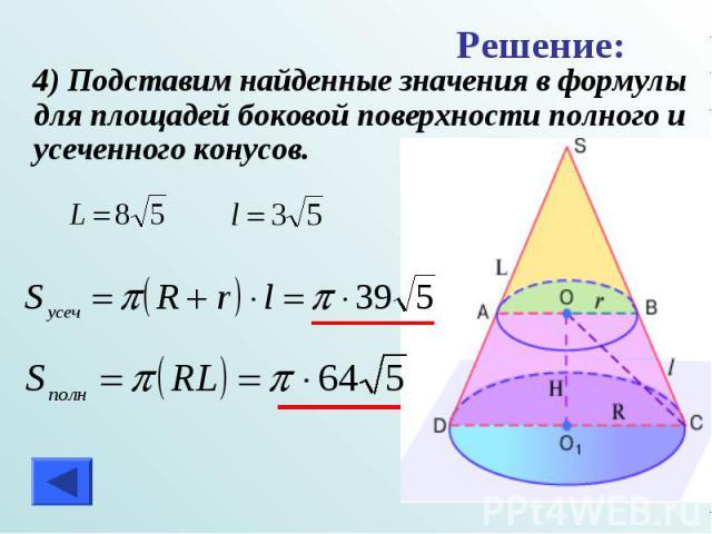 4) Подставим найденные значения в формулы для площадей боковой поверхности полного и усеченного конусов. 4) Подставим найденные значения в формулы для площадей боковой поверхности полного и усеченного конусов.