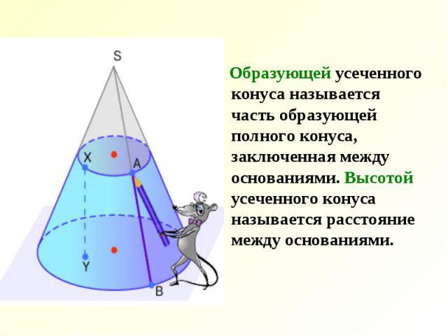Образующей усеченного конуса называется часть образующей полного конуса, заключенная между основаниями. Высотой усеченного конуса называется расстояние между основаниями. Образующей усеченного конуса называется часть образующей полного конуса, заклю…