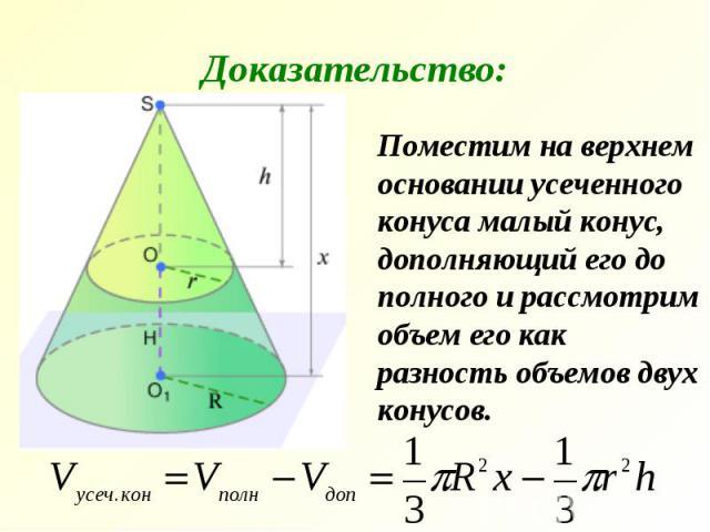 Доказательство: Поместим на верхнем основании усеченного конуса малый конус, дополняющий его до полного и рассмотрим объем его как разность объемов двух конусов.