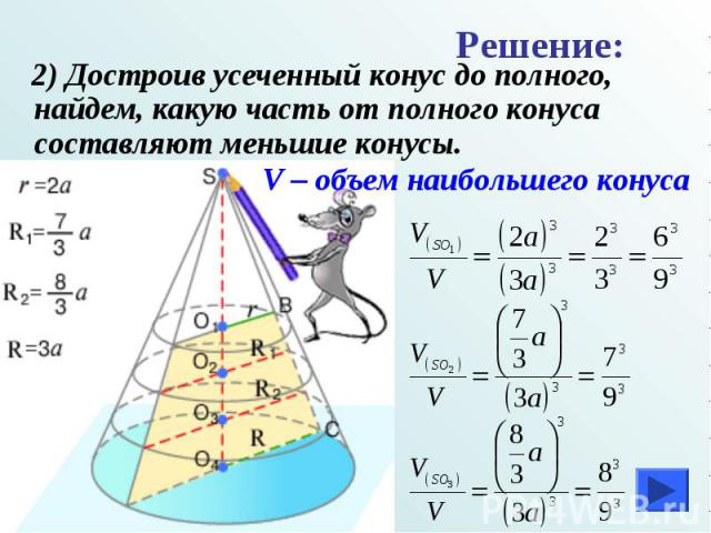 2) Достроив усеченный конус до полного, найдем, какую часть от полного конуса составляют меньшие конусы. 2) Достроив усеченный конус до полного, найдем, какую часть от полного конуса составляют меньшие конусы.