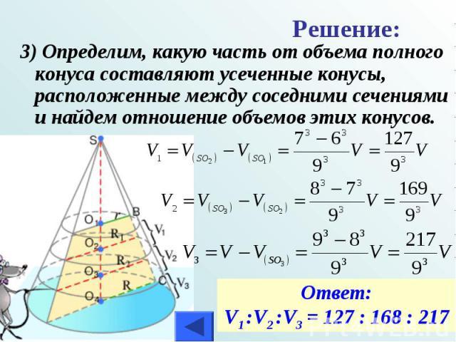 3) Определим, какую часть от объема полного конуса составляют усеченные конусы, расположенные между соседними сечениями и найдем отношение объемов этих конусов. 3) Определим, какую часть от объема полного конуса составляют усеченные конусы, располож…