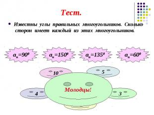 Тест. Известны углы правильных многоугольников. Сколько сторон имеет каждый из э