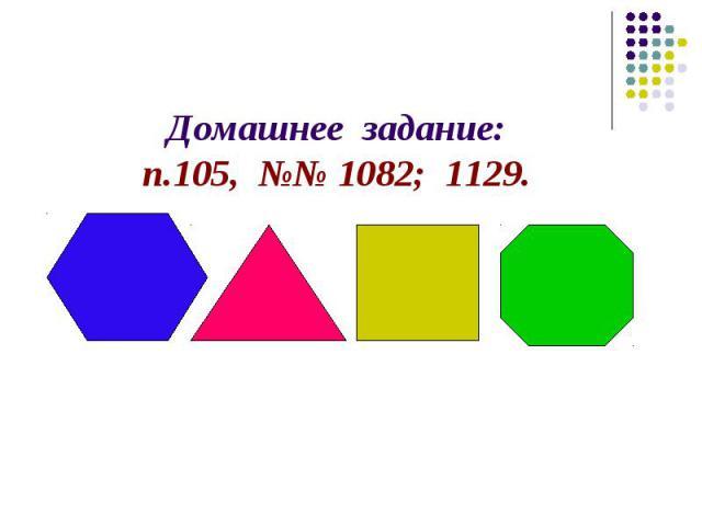 Домашнее задание: п.105, №№ 1082; 1129.