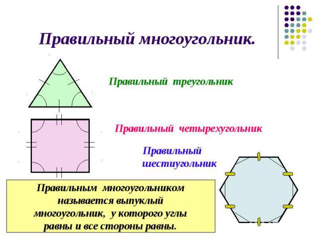 Правильный многоугольник.
