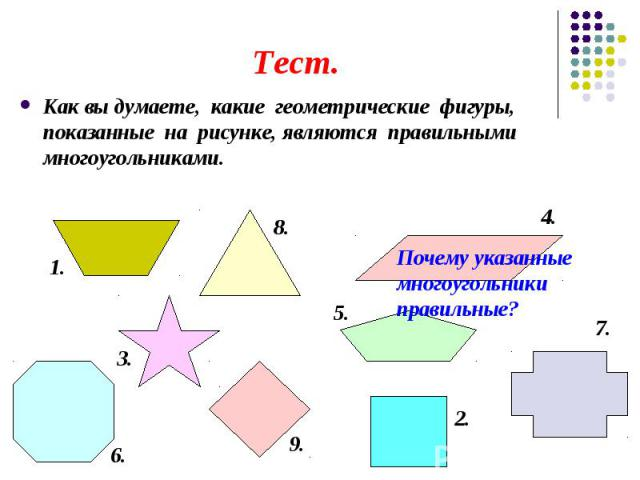 Тест. Как вы думаете, какие геометрические фигуры, показанные на рисунке, являются правильными многоугольниками.