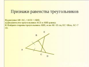 Признаки равенства треугольников На рисунке АВ=АС, <АСЕ=<АВD. а)Докажите,ч
