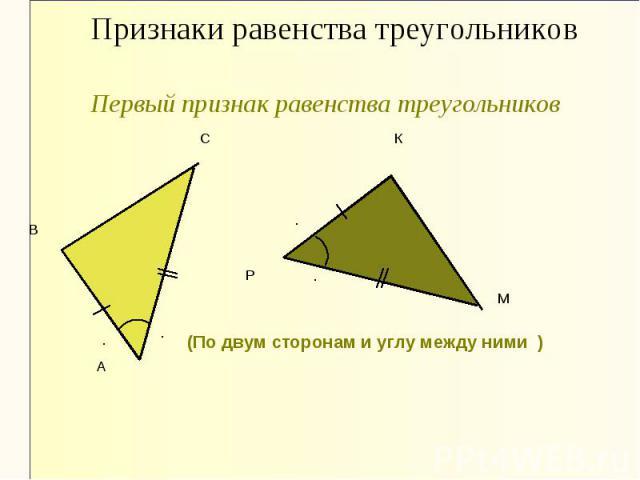 Признаки равенства треугольников Первый признак равенства треугольников