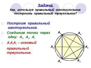 Задача. Как, используя правильный шестиугольник построить правильный треугольник