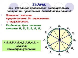 Задача. Как, используя правильный шестиугольник построить правильный двенадцатиу