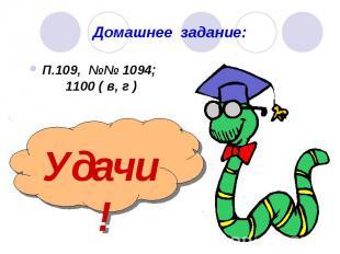 Домашнее задание: П.109, №№ 1094; 1100 ( в, г )