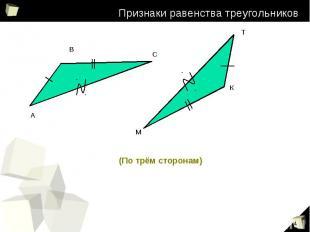 Признаки равенства треугольников