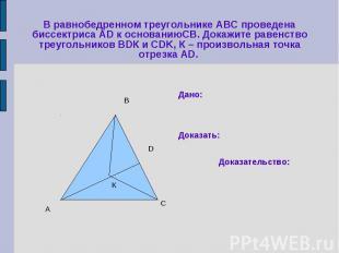 В равнобедренном треугольнике АВС проведена биссектриса АD к основаниюСВ. Докажи