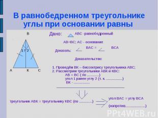 В равнобедренном треугольнике углы при основании равны