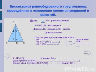 Биссектриса равнобедренного треугольника, проведённая к основанию является медиа