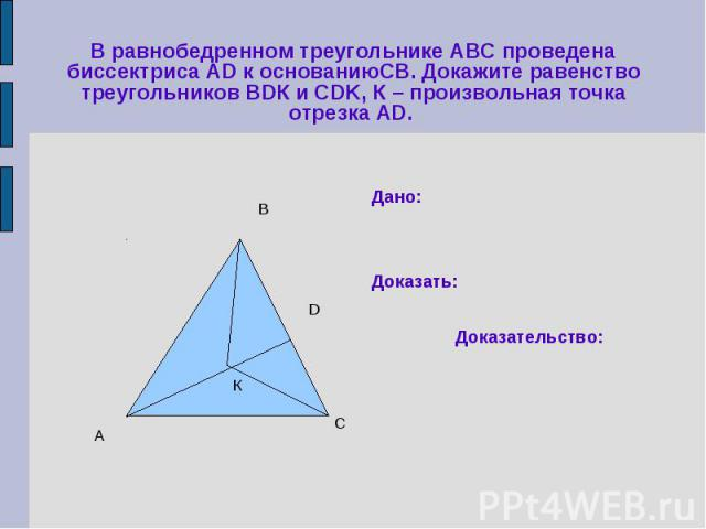 В равнобедренном треугольнике АВС проведена биссектриса АD к основаниюСВ. Докажите равенство треугольников ВDК и CDK, К – произвольная точка отрезка АD.