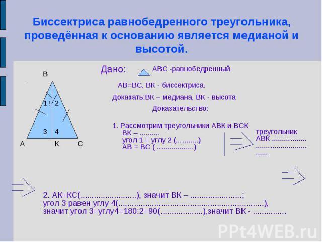 Биссектриса равнобедренного треугольника, проведённая к основанию является медианой и высотой.