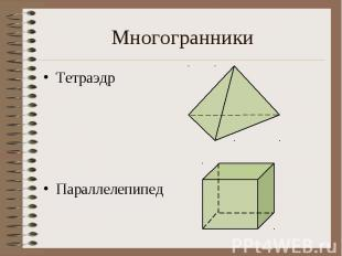 Многогранники Тетраэдр