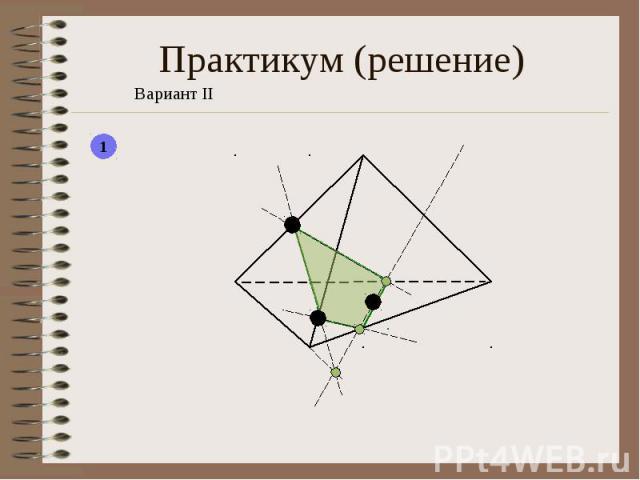 Практикум (решение) Вариант II