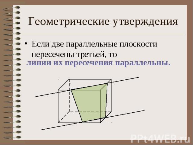 Геометрические утверждения Если две параллельные плоскости пересечены третьей, то