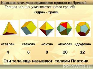 Названия этих многогранников пришли из Древней Греции, и в них указывается число