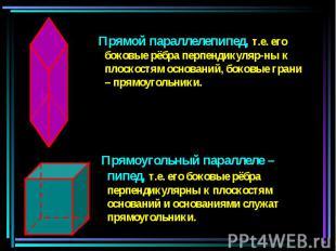Прямой параллелепипед, т.е. его боковые рёбра перпендикуляр-ны к плоскостям осно