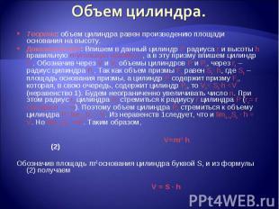Теорема: объем цилиндра равен произведению площади основания на высоту. Теорема:
