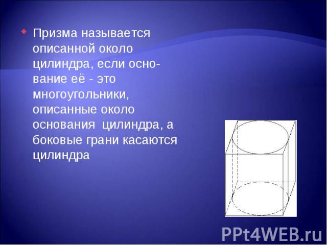 Призма называется описанной около цилиндра, если основание её - это многоугольники, описанные около основания цилиндра, а боковые грани касаются цилиндра Призма называется описанной около цилиндра, если основание её - это многоугольники, о…