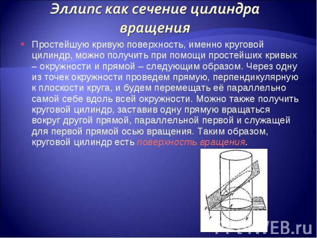 Простейшую кривую поверхность, именно круговой цилиндр, можно получить при помощи простейших кривых – окружности и прямой – следующим образом. Через одну из точек окружности проведем прямую, перпендикулярную к плоскости круга, и будем перемещать её …