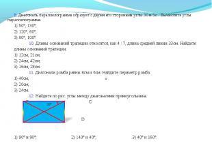 9. Диагональ параллелограмма образует с двумя его сторонами углы 30 и 5о . Вычис