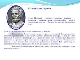 Историческая справка Фалес Милетский – философ, математик, астроном, основатель