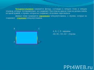 Четырехугольником называется фигура, состоящая и четырех точек и четырех отрезко