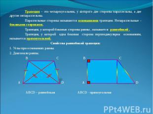 Трапеция – это четырехугольник, у которого две стороны параллельны, а две другие