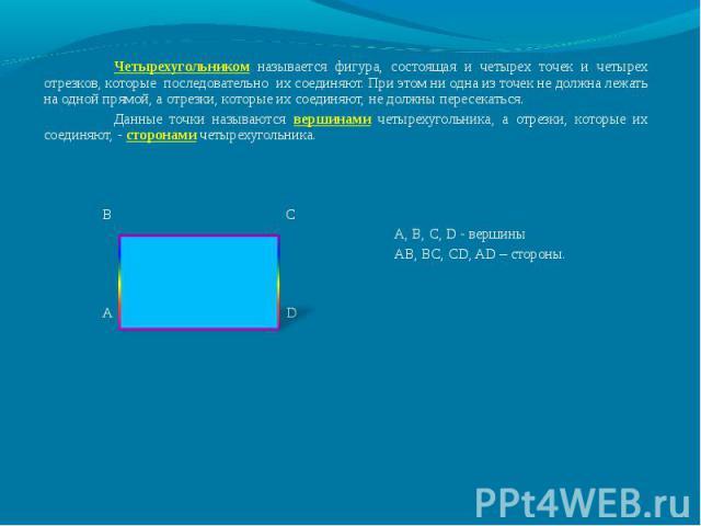 Четырехугольником называется фигура, состоящая и четырех точек и четырех отрезков, которые последовательно их соединяют. При этом ни одна из точек не должна лежать на одной прямой, а отрезки, которые их соединяют, не должны пересекаться. Данные точк…