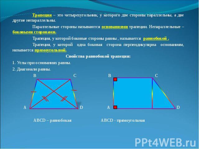 Трапеция – это четырехугольник, у которого две стороны параллельны, а две другие непараллельны. Трапеция – это четырехугольник, у которого две стороны параллельны, а две другие непараллельны. Параллельные стороны называются основаниями трапеции. Неп…
