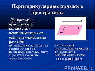 Две прямые в пространстве называются перпендикулярными, если угол между ними рав