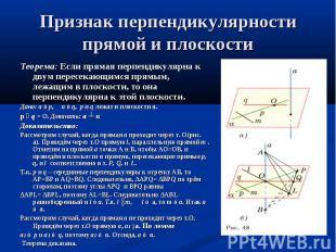 Теорема: Если прямая перпендикулярна к двум пересекающимся прямым, лежащим в пло