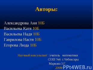 Александрова Аня 10Б Васильева Катя 10Б Васильева Надя 10Б Гаврилова Настя 10Б Е