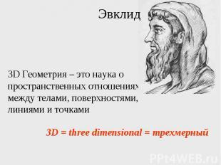 3D Геометрия – это наука о пространственных отношениях между телами, поверхностя