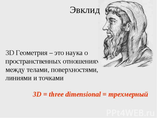 3D Геометрия – это наука о пространственных отношениях между телами, поверхностями, линиями и точками